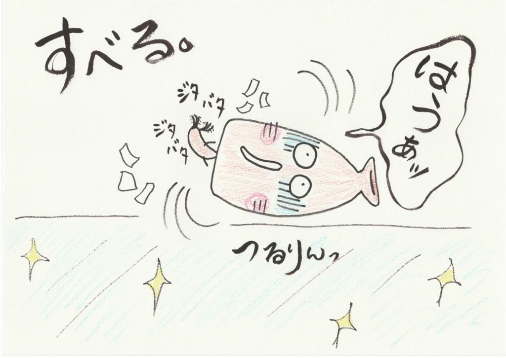 mistake_03